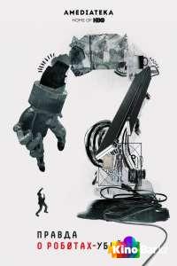 Фильм Правда о роботах-убийцах смотреть онлайн