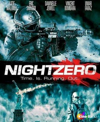Фильм Ночь зеро смотреть онлайн