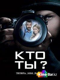Фильм Кто ты? 1-16 серия смотреть онлайн