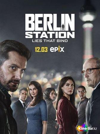 Фильм Берлинская резидентура / Берлинский вокзал 3 сезон 1-10 серия смотреть онлайн