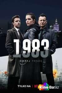 Фильм 1983 1 сезон смотреть онлайн
