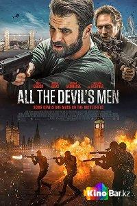 Фильм Вся дьявольская рать смотреть онлайн