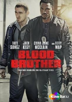 Фильм Кровные братья смотреть онлайн