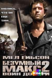 Фильм Безумный Макс 2: Воин дороги смотреть онлайн