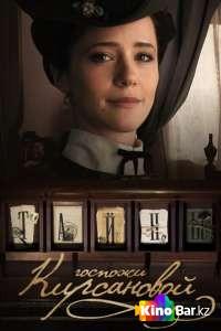 Фильм Тайны госпожи Кирсановой 1 сезон 1-50 серия смотреть онлайн