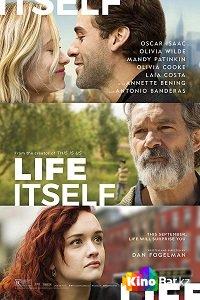 Фильм Сама жизнь смотреть онлайн