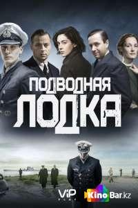 Фильм Подводная лодка 1 сезон 1-7,8 серия смотреть онлайн