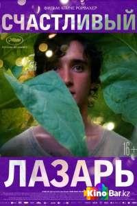 Фильм Счастливый Лазарь смотреть онлайн