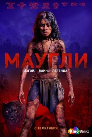 Фильм Маугли смотреть онлайн