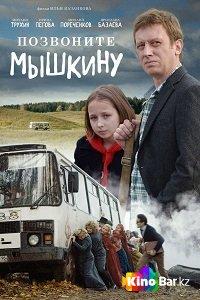 Фильм Позвоните Мышкину смотреть онлайн