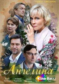 Фильм Ангелина 1-16 серия смотреть онлайн