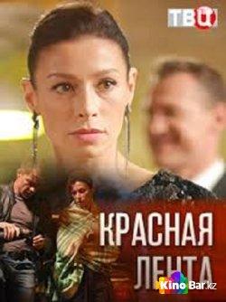 Фильм Красная лента 1,2 серия смотреть онлайн