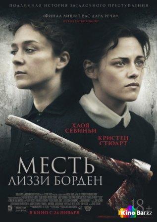 Фильм Месть Лиззи Борден смотреть онлайн