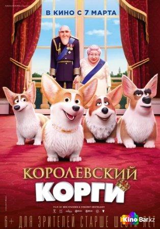 Фильм Королевский корги смотреть онлайн