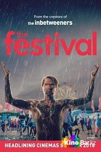 Фильм Фестиваль смотреть онлайн