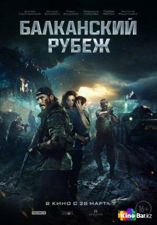 Фильм Балканский рубеж смотреть онлайн