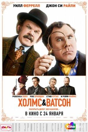 Фильм Холмс и Ватсон смотреть онлайн