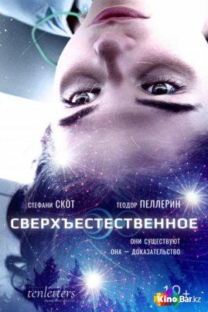 Фильм Сверхъестественное смотреть онлайн