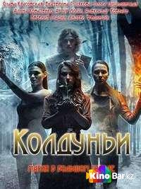 Фильм Колдуньи 1-12 серия смотреть онлайн