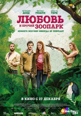 Фильм Любовь и прочий зоопарк смотреть онлайн
