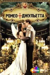 Фильм Ромео + Джульетта смотреть онлайн