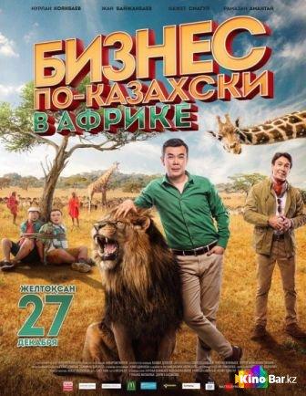 Фильм Бизнес по-казахски 3 в Африке смотреть онлайн