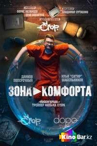 Фильм Зона комфорта смотреть онлайн