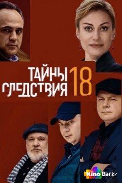 Фильм Тайны следствия 18 сезон 1-24 серия смотреть онлайн