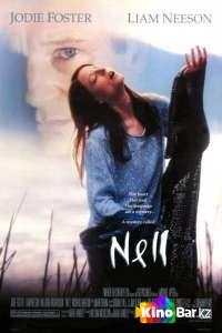 Фильм Нелл смотреть онлайн
