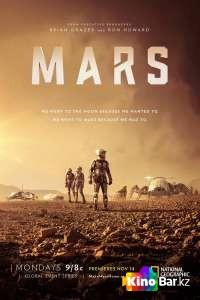 Фильм Марс 1 сезон смотреть онлайн