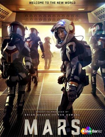 Фильм Марс 2 сезон 1-6 серия смотреть онлайн