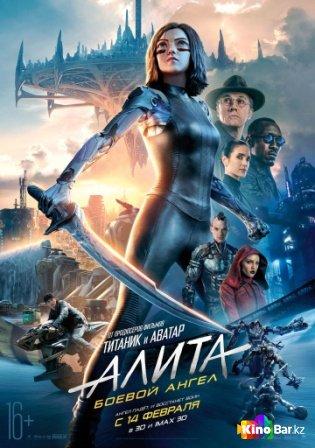 Фильм Алита: Боевой ангел смотреть онлайн
