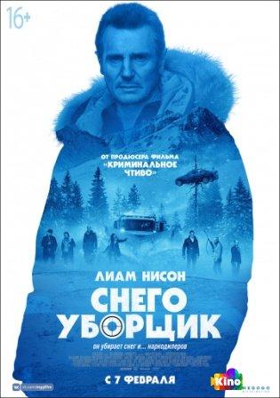 Фильм Снегоуборщик смотреть онлайн