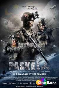 Фильм Паскаль: Фильм смотреть онлайн