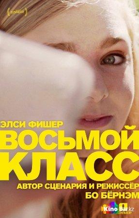 Фильм Восьмой класс смотреть онлайн