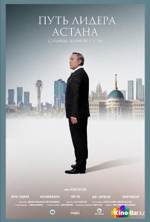 Фильм Путь Лидера. Астана смотреть онлайн