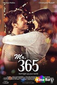 Фильм Мистер 365 смотреть онлайн