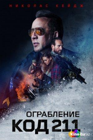 Фильм Ограбление: Код 211 смотреть онлайн