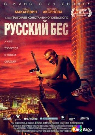 Фильм Русский Бес смотреть онлайн