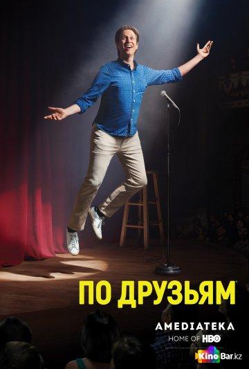Фильм По друзьям 3 сезон 1-8 серия смотреть онлайн
