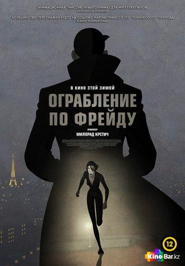 Фильм Ограбление по Фрейду смотреть онлайн
