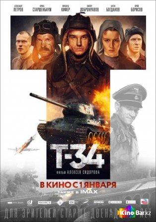 Фильм Т-34 смотреть онлайн
