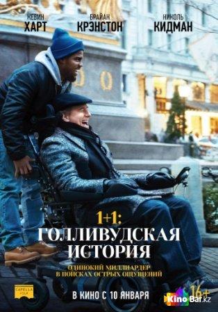 Фильм 1+1: Голливудская история смотреть онлайн