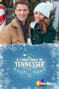Фильм Рождество в Теннесси смотреть онлайн
