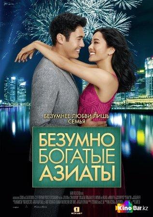 Фильм Безумно богатые азиаты смотреть онлайн