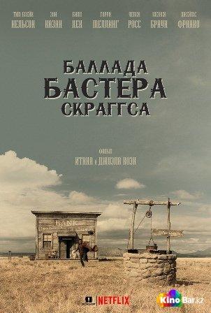 Фильм Баллада Бастера Скраггса смотреть онлайн