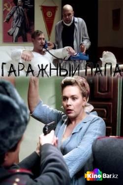 Фильм Гаражный папа 1,2 серия смотреть онлайн
