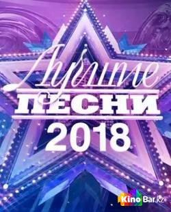 Фильм Лучшие песни. Праздничный концерт 2018 смотреть онлайн