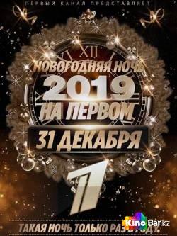 Фильм Новогодняя ночь на Первом 2018 смотреть онлайн