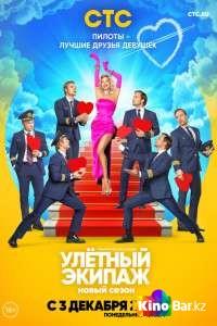 Фильм Улётный экипаж 3 сезон смотреть онлайн